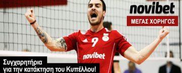 Novibet βόλεϊ Ολυμπιακός