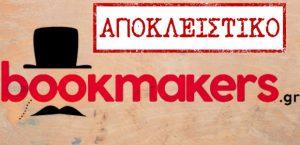 Bookmakers Αποκλειστικό