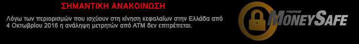 greek-moneysafe-important-notice-banner