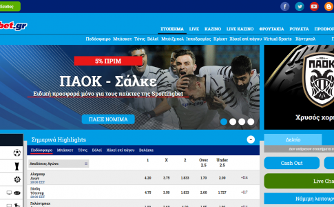 Sportingbet-Europa-League-16-2-17