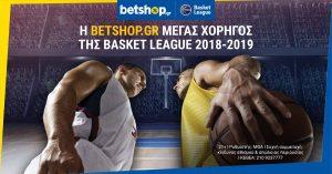 Η betshop.gr χορηγός Basket League 2018-2019