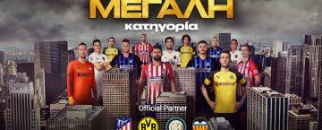 Τι κοινό έχουν οι Νερατζούρι, οι Ροχιμπλάνκος, οι Νυχτερίδες και το Κίτρινο Τείχος; Καλώς ήρθες στη ΜΕΓΑΛΗ κατηγορία. Από την εποχή του Σάντρο Ματσόλα και την Grande Inter, μέχρι την ομάδα του Ζοσέ Μουρίνιο που κατέκτησε το Treble, οι «νερατζούρι» παραμένουν στην κορυφογραμμή των ομάδων της Γηραιάς Ηπείρου. Πρόκειται για ένα σύνολο με περισσότερο από έναν αιώνα ιστορίας, 30 εγχώριους τίτλους, αλλά και 6 ευρωπαϊκούς (3 Τσάμπιονς Λιγκ, 3 UEFA Cup). Μπήκε… σφήνα στο δίπολο των Μπαρτσελόνα και Ρεάλ, κατακτώντας το πρωτάθλημα Ισπανίας τη σεζόν 2013-14. Ο λόγος για την Ατλέτικο που μετρά 3 Europa League (2010,2012,2018) και ισάριθμους τελικούς Champions League (1974,2014,2016). Μπορεί να κατέκτησε το τελευταίο της πρωτάθλημα το 2004, ωστόσο η Βαλένθια αποτελεί μια από τις παραδοσιακές δυνάμεις της LaLiga, ενώ το «Μεστάγια» συνιστά ένα από τα πλέον… θορυβώδη γήπεδα της Ιβηρικής. Οι «νυχτερίδες» έπαιξαν δύο σερί τελικούς Champions League (2000,2001) και κατέκτησαν το UEFA Cup το 2004, έχοντας κατά καιρούς στις τάξεις τους σπουδαίους ποδοσφαιριστές, όπως οι Μεντιέτα, Κανιθάρες και Νταβίντ Βίγια. Προπορεύεται στην Bundesliga και μοιάζει ικανή να επιστρέψει στην κορυφή του γερμανικού ποδοσφαίρου μετά το 2012. Η Ντόρτμουντ πρωταγωνιστεί σε Γερμανία και Ευρώπη, όντας ένα σύνολο με 8 πρωταθλήματα, 4 Κύπελλα, αλλά και ένα Champions League (1996). Ταυτόχρονα, διατηρεί ένα εξαιρετικό… φυτώριο προπονητών και ποδοσφαιριστών, αφού από τον πάγκο της πέρασαν, μεταξύ άλλων, οι Χίτσφελντ, Κλοπ, Τούχελ. Bwin, Official Partner των Ατλέτικο Μαδρίτης, Βαλένθια, Ντόρτμουντ και Ίντερ