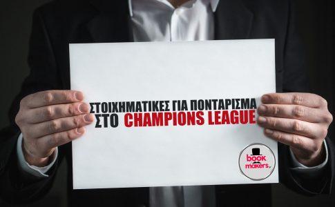 στοιχηματικες για champions league