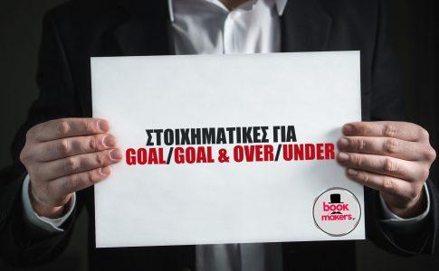 στοιχηματικες για goal goal και under over