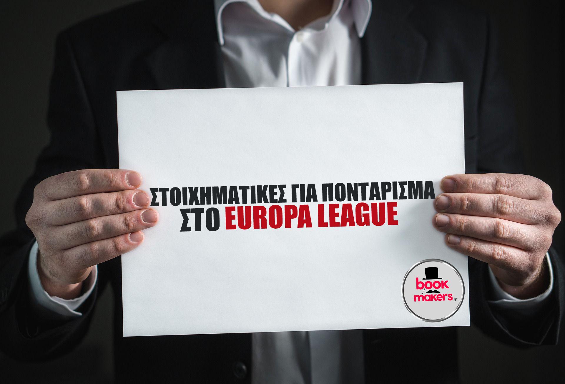 στοιχημα europa league