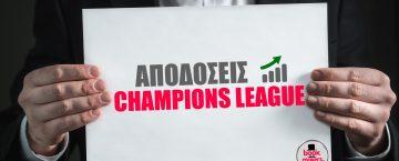 apodoseis champions league