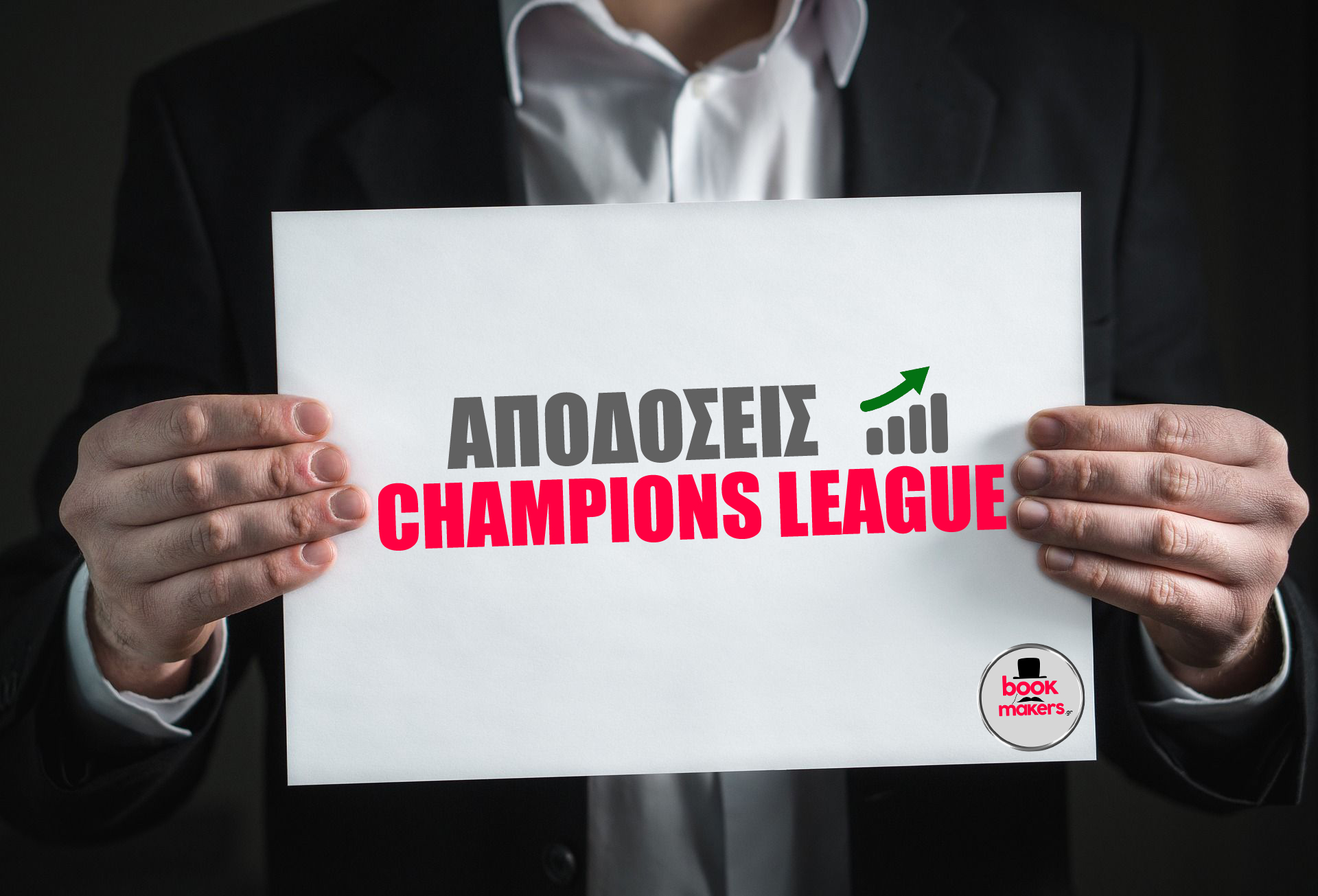 apodoseis champions league