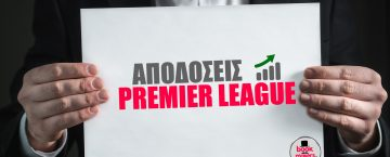 premier league apodoseis