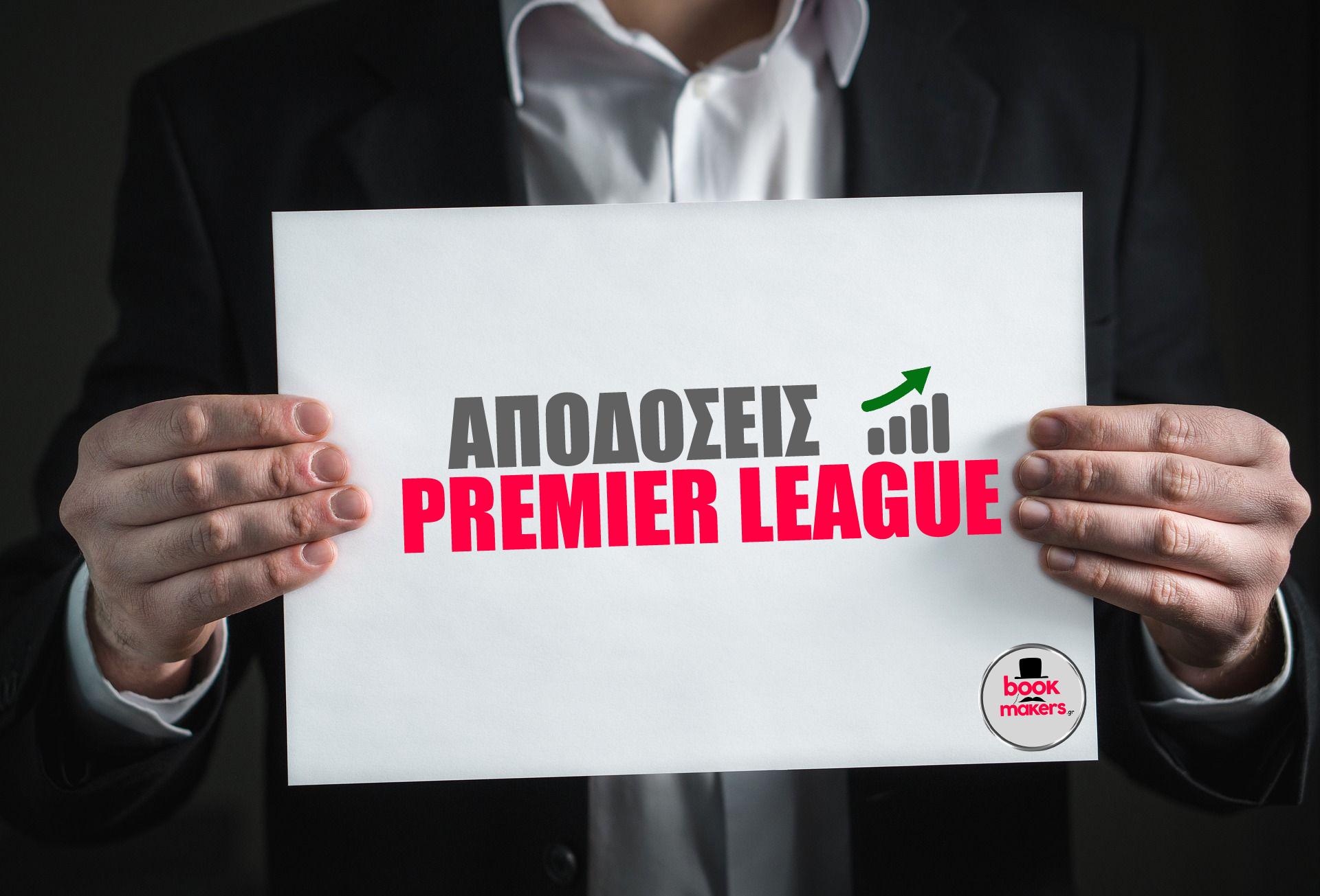 premier league apodoseis