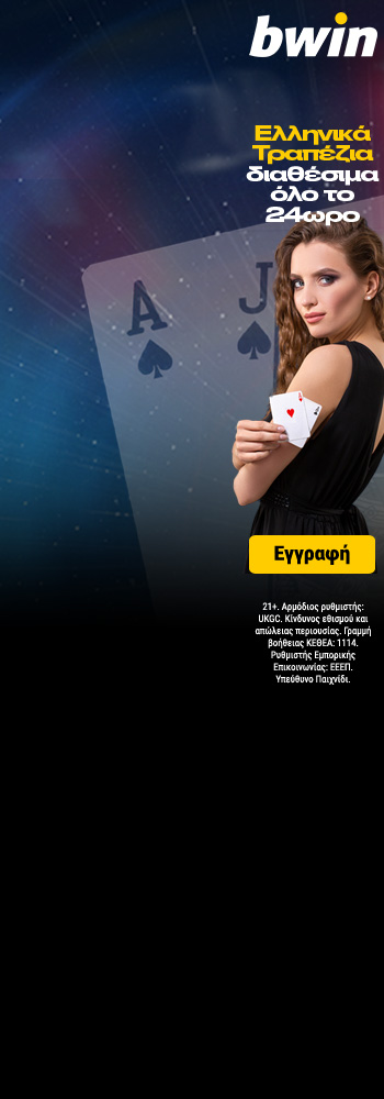 Bwin_Greek_Tables_350x1000_L