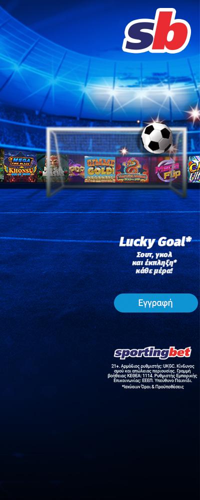 Sportingbet_Lucky_goal_400x1000_L