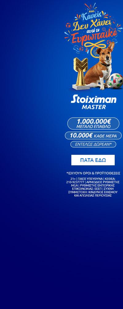 Stoiximan_Skin_ball_400x1000-L